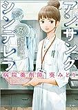 アンサングシンデレラ 病院薬剤師 葵みどり 3 (ゼノンコミックス)