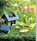 バラの卓上庭園 画像