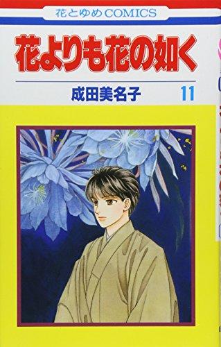 花よりも花の如く 第11巻 (花とゆめCOMICS)の詳細を見る