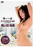 裸体 evolution あいだゆあ [DVD]