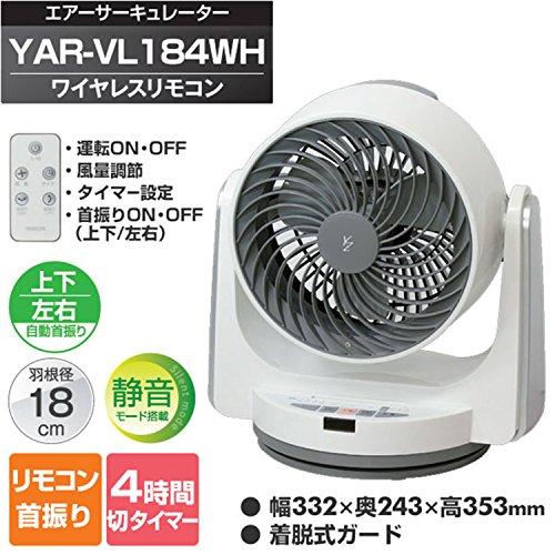 山善18cm立体首振りサーキュレーター(静音モード搭載)(リモコン)(風量3段階)タイマー付ホワイトグレーYAR-VL184(WH)