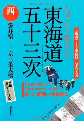 ちゃんと歩ける 東海道五十三次 「西」 袋井宿~京三条大橋 (地図)