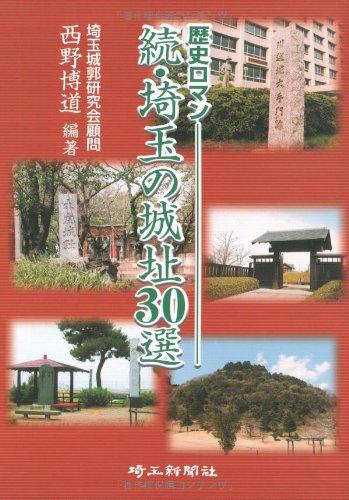 続・埼玉の城址30選―歴史ロマン