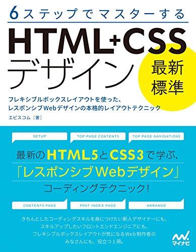 6ステップでマスターする 「最新標準」HTML CSSデザイン(固定レイアウト版)