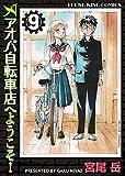 アオバ自転車店へようこそ!(9) (ヤングキングコミックス)