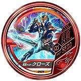 仮面ライダー ブットバソウル/DISC-SP079 仮面ライダークローズ