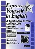 英語で自己表現―大学英語のフレッシュスタート TOEIC予想問題付き