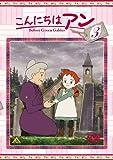 こんにちは アン~Before Green Gables 3[DVD]