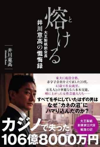 熔ける 大王製紙前会長 井川意高の懺悔録の詳細を見る