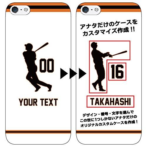 【野球】番号・名前・デザインをカスタムするオリジナルスマホケ...