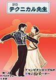 ダンス テクニカル先生 16 パソドブレ 中上級 AST-016 [DVD]