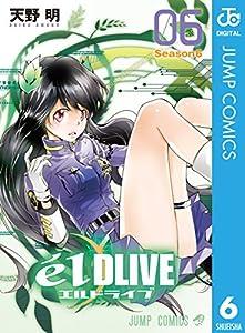 エルドライブ【elDLIVE】 6巻 表紙画像