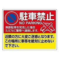 駐車禁止(通報) AP板5Mサイズ レッド