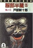 服部半蔵〈5 風の章〉 (光文社時代小説文庫)