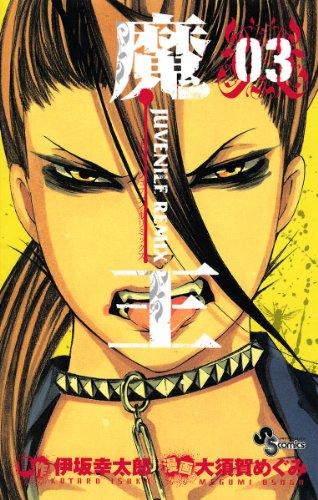 魔王 JUVENILE REMIX(3) (少年サンデーコミックス)の詳細を見る
