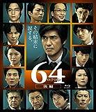 64-ロクヨン-後編 通常版Blu-ray[Blu-ray/ブルーレイ]