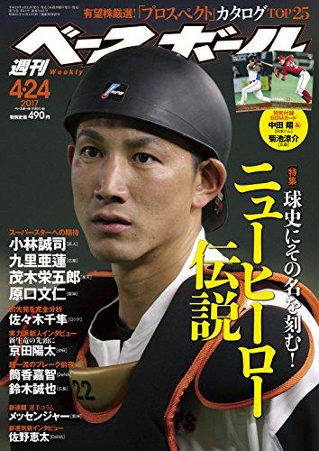 週刊ベースボール 2017年 4/24 号