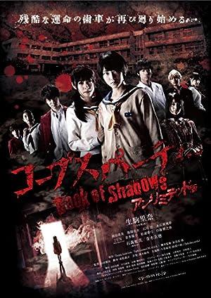 コープスパーティー Book of Shadows アンリミテッド版 スペシャルエディション [Blu-ray]