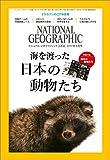 ナショナル ジオグラフィック日本版 2017年8月号 [雑誌]