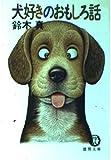 犬好きのおもしろ話 (徳間文庫)