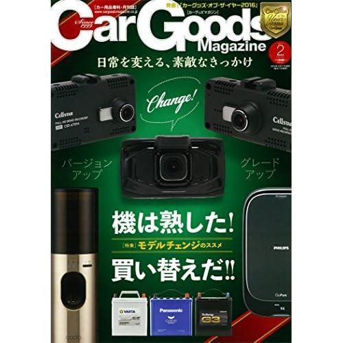 Car Goods Magazine 2017年2月号 (カーグッズマガジン)