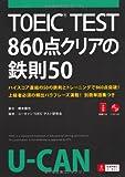 TOEICⓇ TEST 860点クリアの鉄則50  (ユーキャンの資格試験シリーズ)