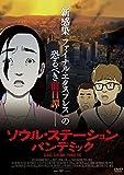 ソウル・ステーション/パンデミック[DVD]