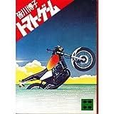 トマト・ゲーム (講談社文庫)