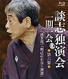 談志独演会 ~一期一会~ 第6集  [Blu-ray]