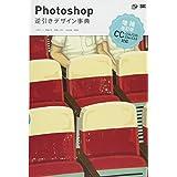 Photoshop逆引きデザイン事典[CC/CS6/CS5/CS4/CS3] 増補改訂版
