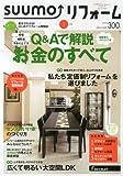 SUUMO リフォーム 2014年01月号