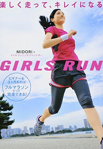 GIRLS RUN―楽しく走って、キレイになるの詳細を見る