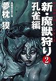 新・魔獣狩り2 孔雀編 サイコダイバー (祥伝社文庫)