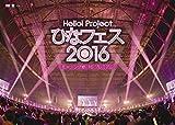 Hello!Project ひなフェス2016<モーニング娘。'16 プレミアム>