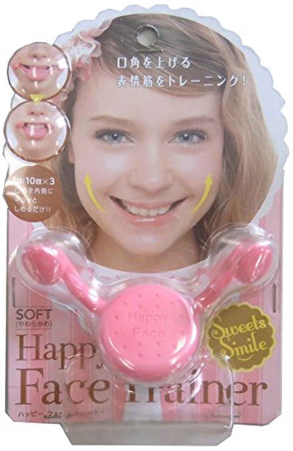 縮約一貫した化粧ハッピーフェイストレーナー ソフト