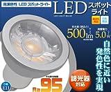 調光器対応 高演色性LEDスポットライト 口金E11 白色