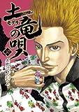土竜(モグラ)の唄(37) (ヤングサンデーコミックス)