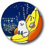 LCB-140 エリートバナナ バナ夫 みてごらんきれいだろ? 76mm缶バッジ