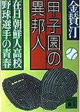 甲子園の異邦人―「在日」朝鮮人高校野球選手の青春 (講談社文庫)