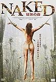 NAKED 狂気の森 [DVD]