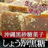 沖縄黒糖 生姜黒糖