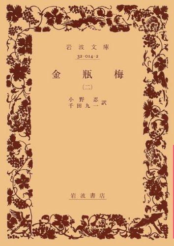 金瓶梅 2 (岩波文庫 赤 14-2)の詳細を見る