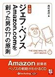 1分間ジェフ・ベゾス Amazon.comを創った男の77の原則 (<CD>)
