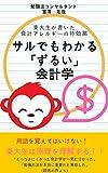サルでもわかる「ずるい」会計学: 東大生が書いた会計アレルギーの特効薬 爆速勉強法