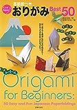 英語訳つきおりがみBest50 ― はじめてでも簡単に折れる作品ばかり 海外の人へのおみやけにぴったり! (Cool Japan) 画像