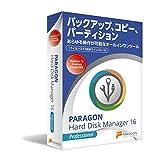 【3台版】パラゴンソフトウェア Paragon Hard Disk Manager 16 Professional ガイド本付