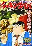 クッキングパパ ミソスキ (講談社プラチナコミックス)