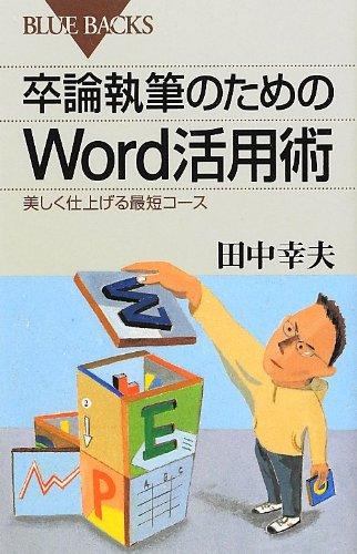 卒論執筆のためのWord活用術 (ブルーバックス)の詳細を見る