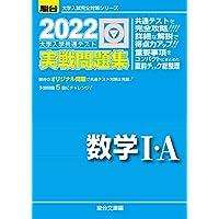 2022-大学入学共通テスト実戦問題集 数学I・A (大学入試完全対策シリーズ)