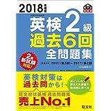 2018年度版 英検2級 過去6回全問題集 (旺文社英検書)